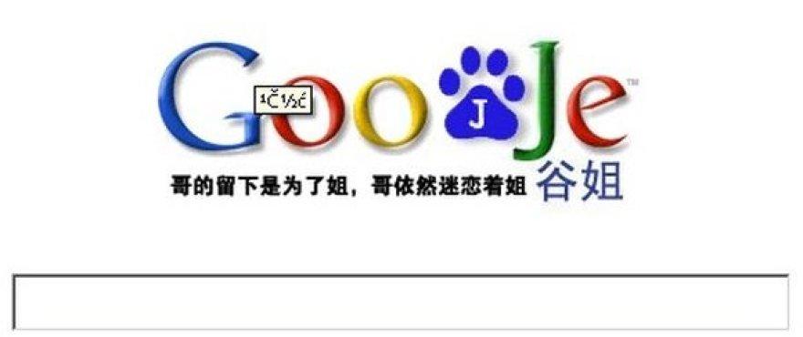 "Kiniška ""Google"" versija pavadinta ""Goojje""."