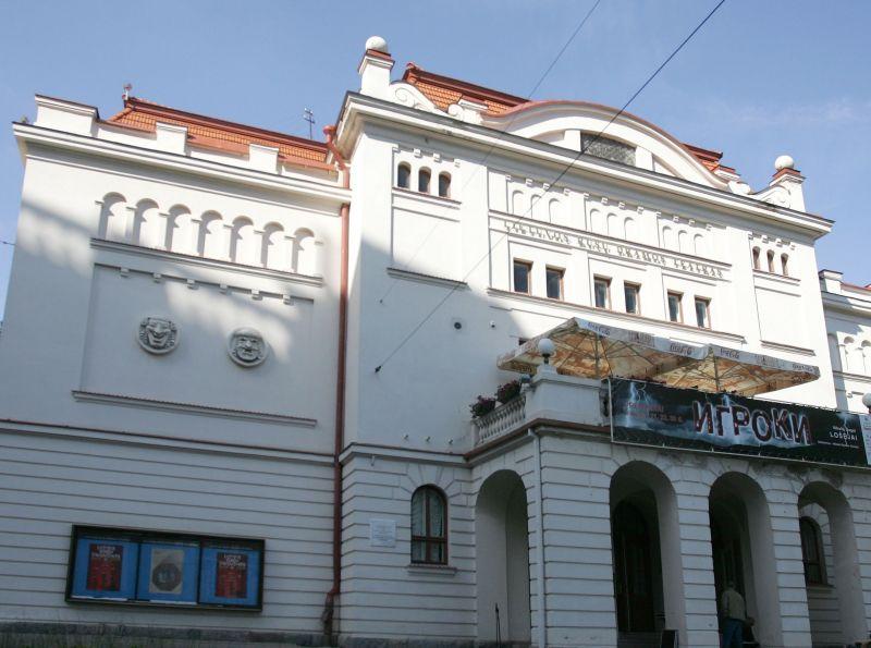 Rusų dramos teatras