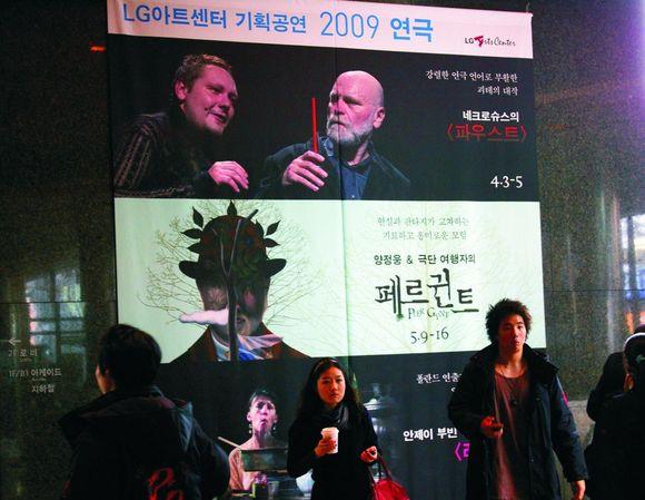 """E.Nekrošiaus spektaklio """"Faustas"""" reklama Korėjoje"""