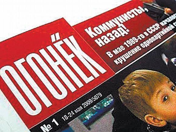 """Žurnalas """"Ogoniok"""" daug prisidėjo prie """"glasnost"""" epochos ir buvo graibstomas visoje Sovietų Sąjungoje dėl uždraustų temų, kurias pirmas pradėjo gvildenti – tarp jų ir apie slaptuosius protokolus."""