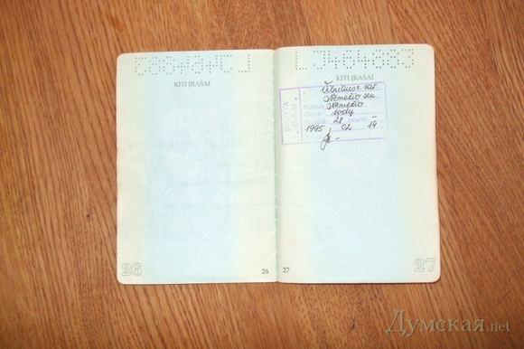 Фото dumskaya.net/Mavrodi LT pasport_3