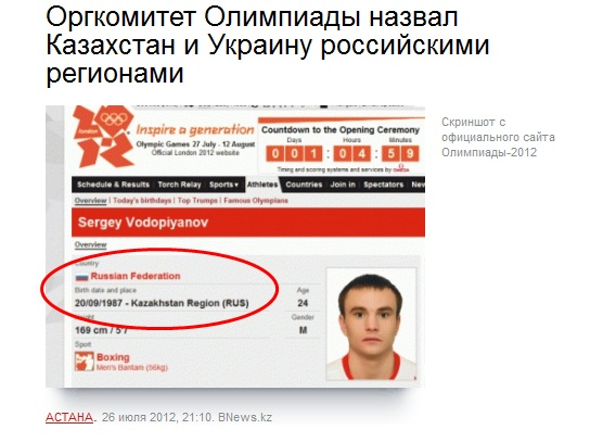 Olimpinių žaidynių rengėjai pavadino Kazachstaną Rusijos regionu.