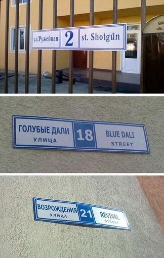 Keisti gatvių vertimai į anglų kalbą