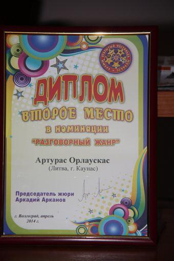 Asmeninio albumo nuotr./Artūro Orlausko antrosios vietos diplomas