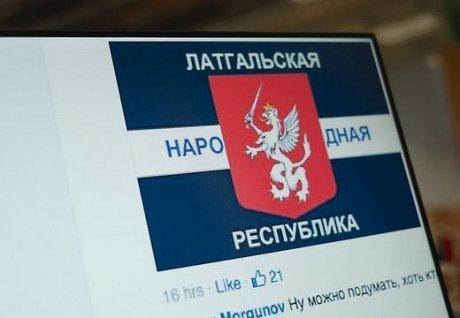 Latgalių liaudies respublika