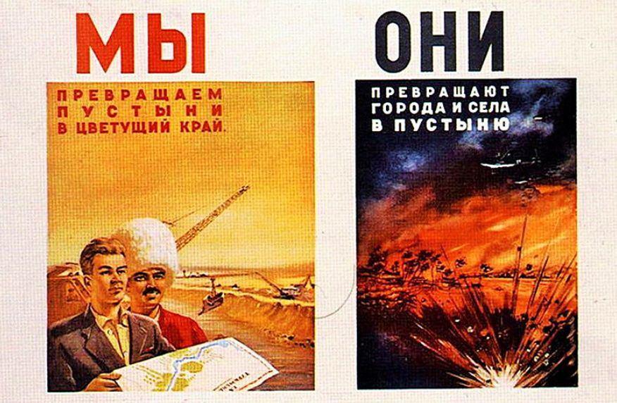 Sovietinis propagandinis plakatas