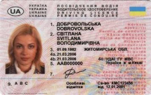 Ukrainos vairuotojo pažymėjimo pavyzdys