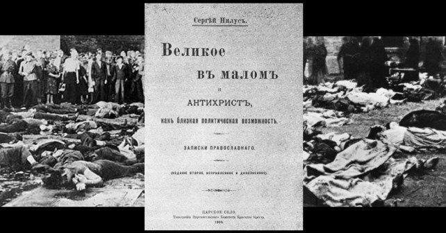 Antisemitizmas Rusijoje