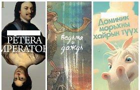 Testas: ar žinote šių 15-os lietuvių literatūros kūrinių, išverstų į kitas kalbas, autorius?