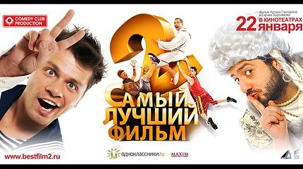 Filmas: Labai rusiškas filmas 2 | Samyy luchshyi film 2 | Самый лучший фильм 2