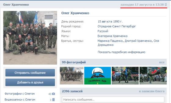 """Nuotr. iš """"Live Journal""""/Pskovo desantininkai, išnykę be pėdsakų"""
