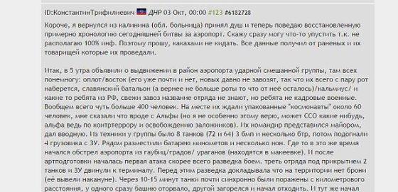 unian.net nuotrauka/Rusijos forumo dalyvio ataskaita apie Donecko oro uosto šturmą