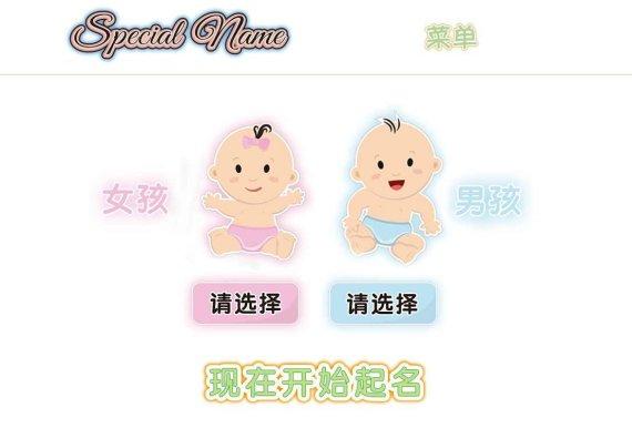 Britų paauglė Beau Jessop sukūrė svetainę, kurioje padeda kinams išrinkti angliškus vardus jų vaikams