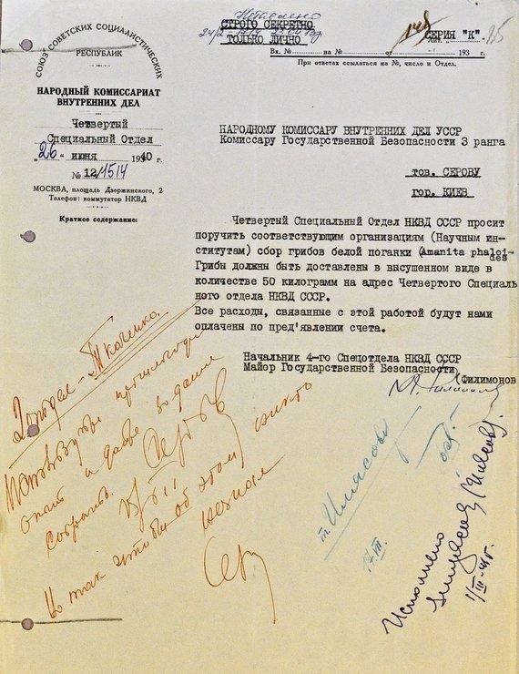 NKVD dokumentas iš atvertų Ukrainos archyvų, kuriuo nurodoma surinkti ir pristatyti 50 kg žalsvųjų musmirių