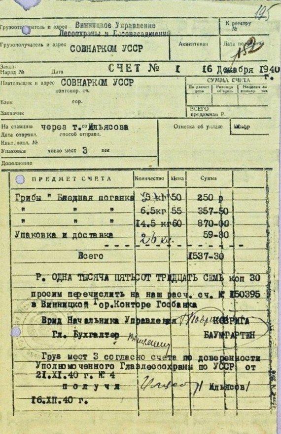 NKVD dokumentas iš atvertų Ukrainos archyvų – sąskaita už surinktas žalsvasias musmires