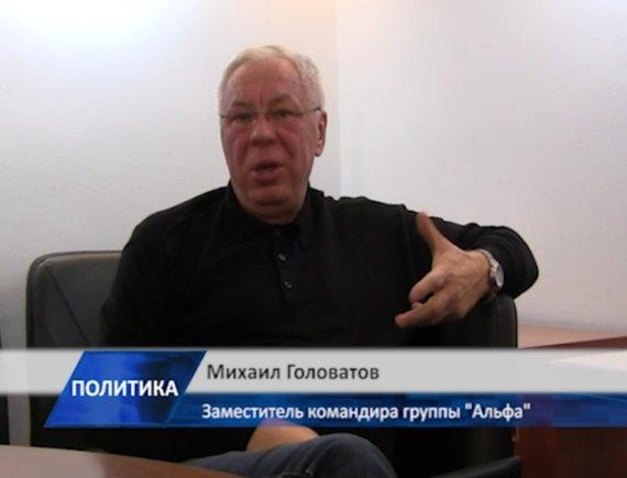 Kadras iš kp.ru reportažo/Sausio 13-osios byloje nuteistas KGB karininkas Michailas Golovatovas