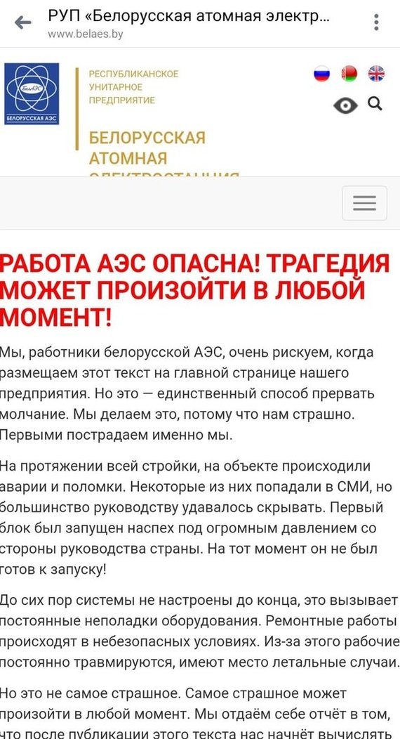15min nuotr./Pranešimas Astravo atominės elektrinės puslapyje
