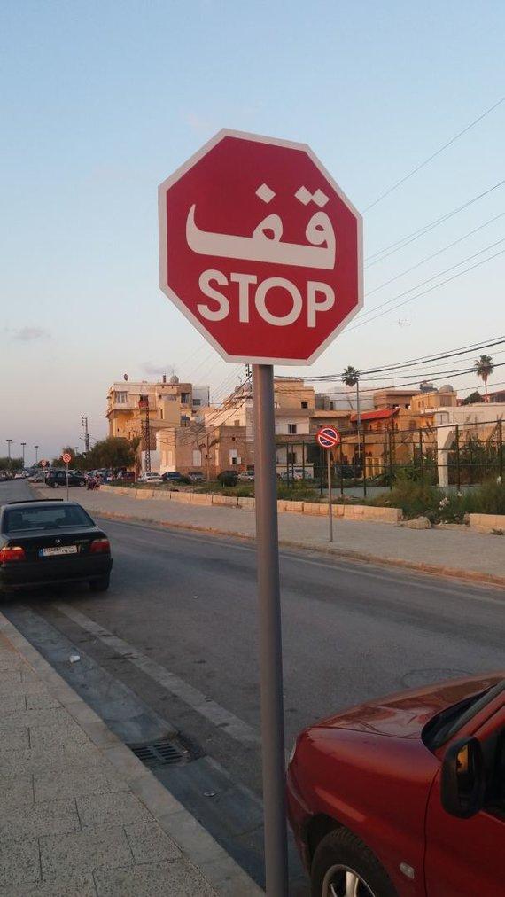 Aušrinės nuotr./Stop ženklas arabiškai