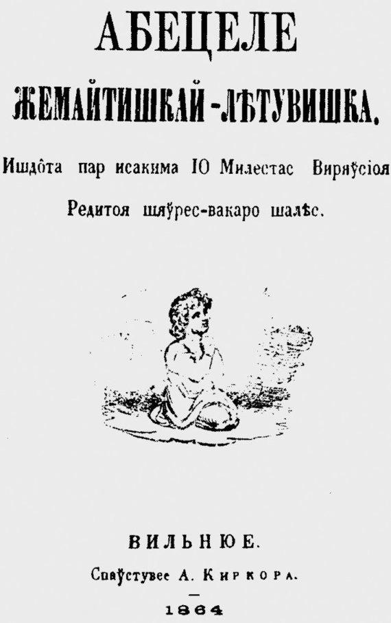 Pirmoji graždanka spausdinta lietuviška knyga