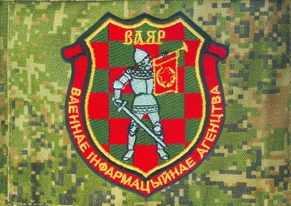 Baltarusijos kariuomenės žurnalo logotipas, kuriame – LDK karys vaizduojamas su sovietiniais simboliais.