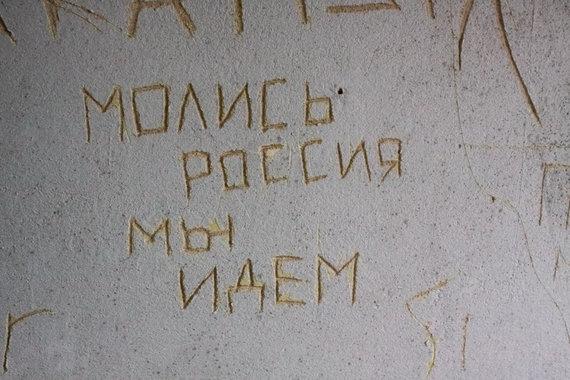 """D.Pancerovo nuotr./""""Melskis Rusija, mes ateiname"""", – skelbia """"tornadų"""" paliktas užrašas"""