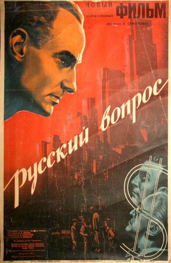 """Wikimedia Commons / Public Domain nuotr./Propagandinio filmo """"Rusų klausimu"""" plakatas"""