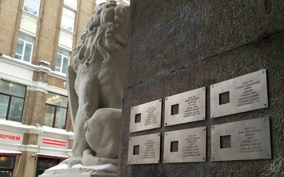 """""""Facebook"""" nuotr./Stalinizmo aukų atminimo lentelės Maskvoje."""