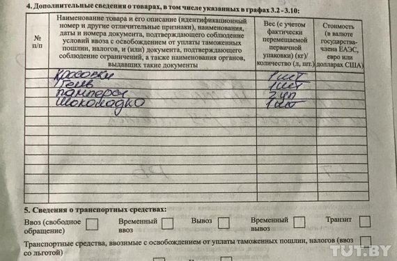 tut.by nuotr./Olego deklaracija