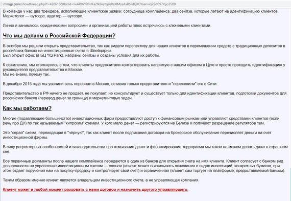 """mmgp.com informacija/Įmonė Šveicarijoje, prieš ją perleidžiant """"Growmore"""", siūlė paslaugas Rusijoje"""