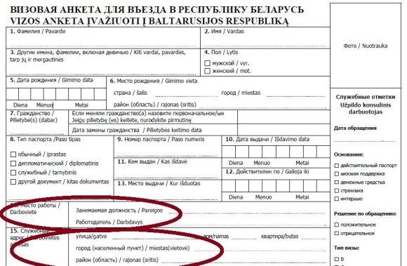 Prašimas Baltarusijos vizai gauti
