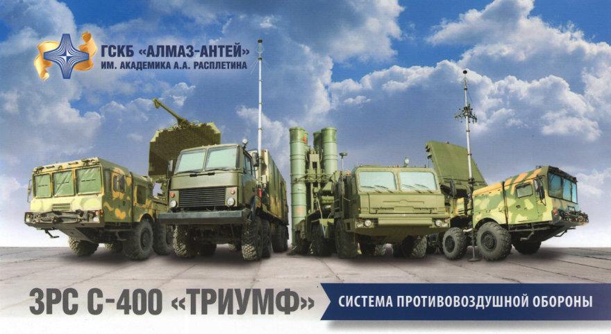 Rusijos priešlėktuvinė raketinė sistema S-400