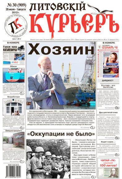 """""""Литовский курьер"""". Уже в продаже."""