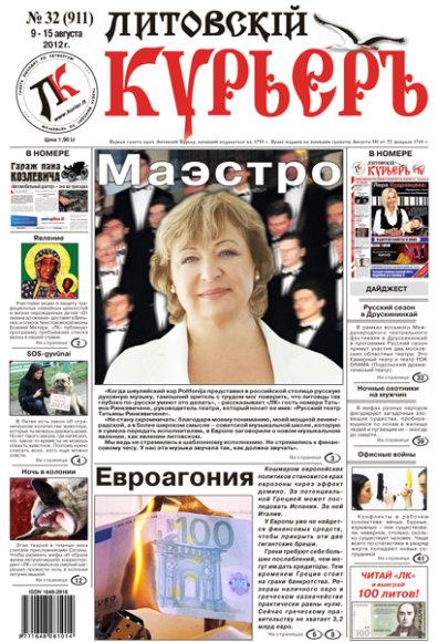 """Новый номер """"Литовского курьера"""". Уже в продаже."""