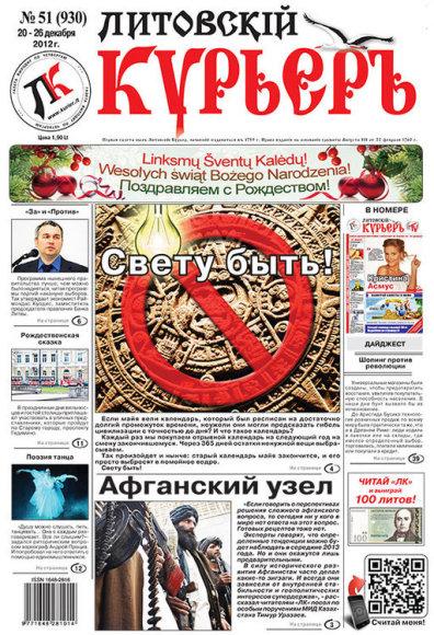 """Новый номер """"Литовского курьера"""""""