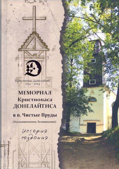 Klipėdoje bus pristatoas naujas, Kaliningrade išleistas, veikalas apie Kristijoną Donelaitį.