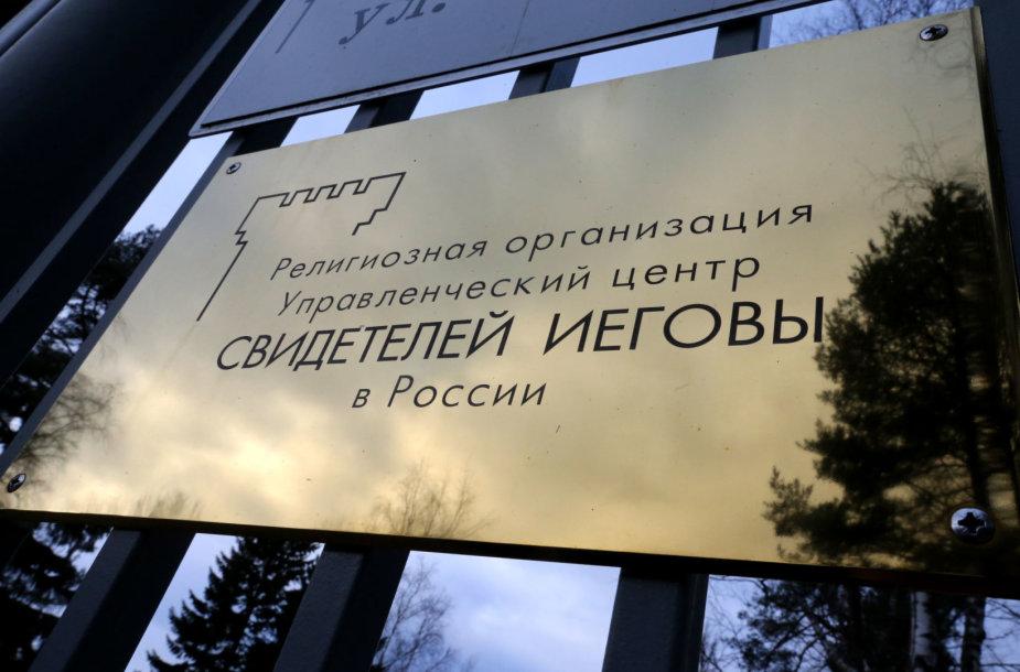 Jehovos liudytojų centras Maskvoje