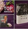 TOP 8: vertos dėmesio sausio knygos