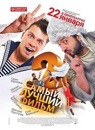 """""""Labai rusiškas filmas 2"""""""