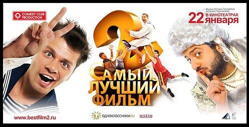 """""""Labai rusiškas filmas"""""""