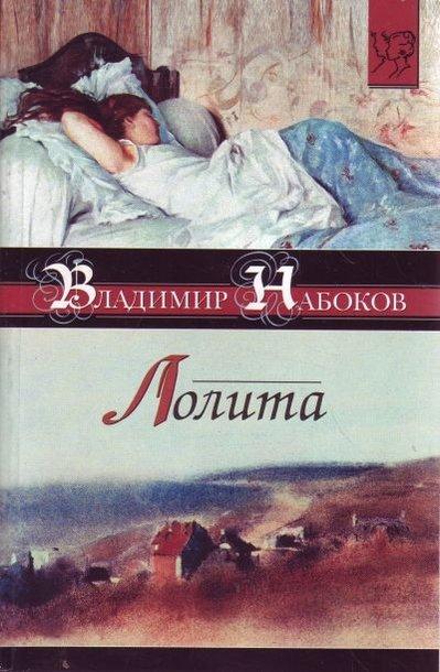 """V.Nabokovo """"Lolita"""""""
