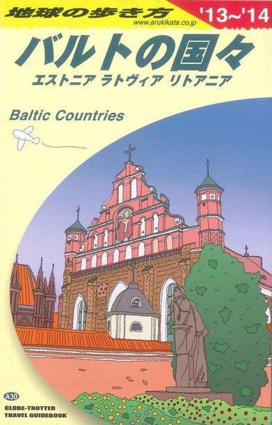Praėjusiais metais Lietuvą aplankė 10,1 tūkst. japonų turistų